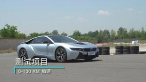 宝马i8标准型 0-100km/h加速实测