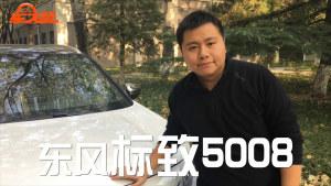 大拿评车—大热7座SUV东风标致5008,车名都是怎么起的?