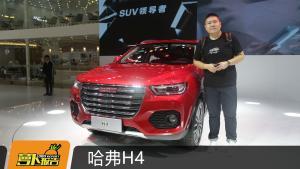 《萝卜报告》2017广州车展 哈弗H4