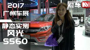6.99万起售超长质保的东风风光S560能否热卖?