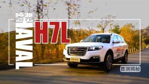 空间胜汉兰达 配置堪称豪华 哈弗H7L中型SUV首测揭秘