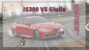 用实力说话,雷克萨斯IS和阿尔法Giulia谁更好?
