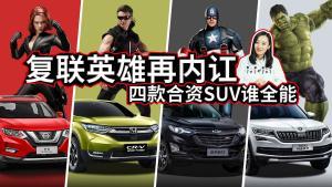 【选车帮帮忙】复联英雄再内讧 四款合资SUV谁全能