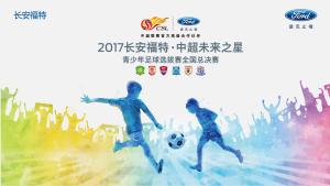中国足球未来 长安福特•中超未来之星青少年足球选