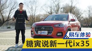 寅子试驾智勇双全北京现代新一代ix35