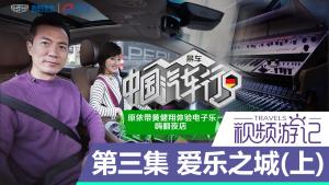 《中国汽车行》第三集 爱乐之城(上)