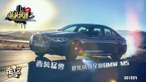 西装猛兽 海外试驾全新一代BMW M5