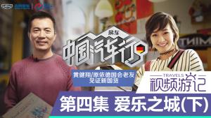 《中国汽车行》第四集 爱乐之城(下)