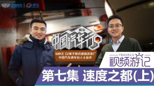 《中国汽车行》第七集 速度之都(上)