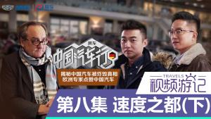《中国汽车行》第八集 速度之都(下)