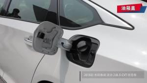 2018款 本田雅阁 混动 2.0L E-CVT 锐尊版