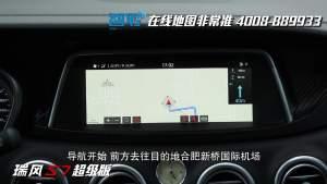 超级版 瑞风S7 在线地图非常准