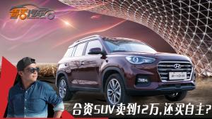 毒舌汽车:合资SUV卖到12万,还买自主?