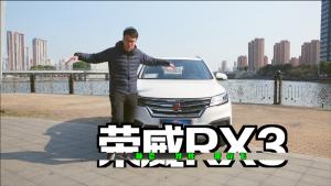 荣威RX3试驾:空间大外观靓!油耗对比本田XRV