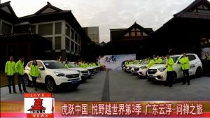 虎跃中国 节油挑战 瑞虎7油耗4.27L 瑞虎5X 4.1L