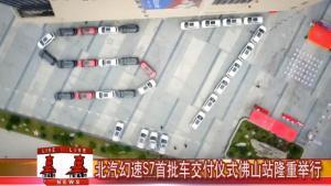 玩大一点 仅需10万7座中型SUV 北汽幻速S7集体交车