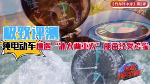 【汽车评中评】第3评:纯电动宝马i3测评