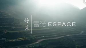 驾雷诺ESPACE,寻找心中的诗和远方