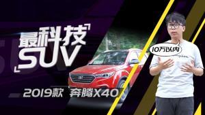 10万以内最科技的SUV 奔腾X40动态视频测试