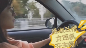 还有人敢吐槽女司机开车速度慢吗?!!