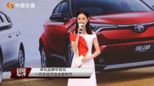 深化品牌年轻化   一汽丰田开启全新时代
