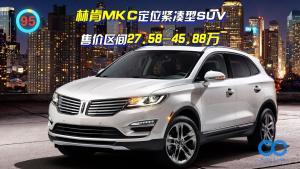 「百秒看车」林肯MKC  纯进口美式SUV 不一样的豪华