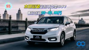 「百秒看车」本田冠道 本家研发9AT 5座跨级中型SUV