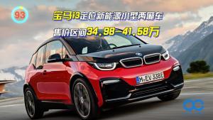 「百秒看车」宝马i3 前置后驱 钛纤维车身 铝合金底盘