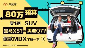 80万预算买一辆SUV,X5、Q7?讴歌MDX了解一下