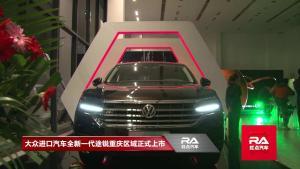 大众进口汽车全新一代途锐重庆区域正式上市