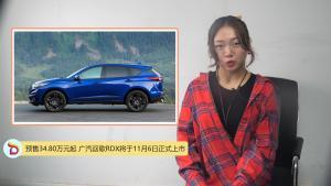 预售34.80万元起 广汽讴歌RDX将于11月6日正式上市
