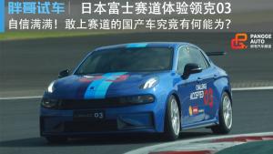 胖哥试车 日本富士赛道体验领克03 敢上赛道的国产车