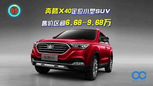 「百秒看车」奔腾X40 国产小型SUV元老 匹配爱信6AT