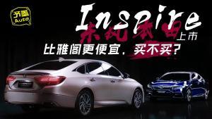 东风本田Inspire上市,比雅阁更便宜,买不买?