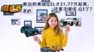 新出的奥迪Q2L才21.77万起售,还要不要买