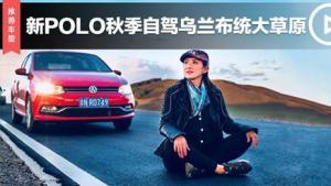汽车Let's Go:新POLO秋季自驾乌兰布统大草原