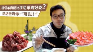 """机切羊肉能比手切羊肉好吃?阳坊告诉你:""""可以!"""""""