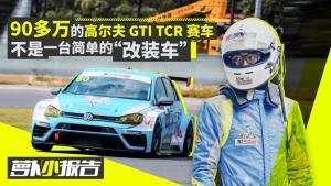 """《萝卜小报告》GTI TCR赛车 不是简单的""""改装车"""""""