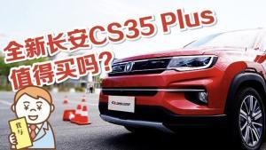 同级合资品牌瑟瑟发抖,全新长安CS35 Plus