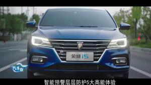 5.99万起的荣威i5 凭什么能与合资A级车抢市场?