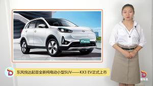 东风悦达起亚全新纯电动小型SUV——KX3 EV正式上市