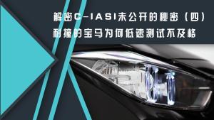 解密C-IASI未公开的秘密(四) 耐撞的宝马为何低速测