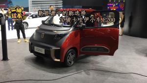 新能源中的新选择,宝骏卡哇伊小车E200