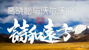 """高晓松\沃尔沃打造""""诗和远方"""":源自高妈妈的名言"""