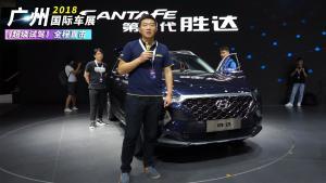 汽车也能指纹识别? 北京现代新一代胜达亮相广州车展