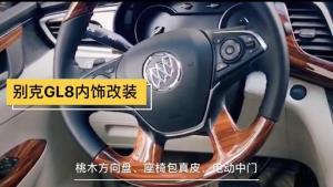 西安别克gl8内饰改装航空座椅桃木方向盘电动中门