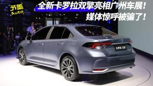 全新卡罗拉双擎亮相广州车展!媒体惊呼被骗了!