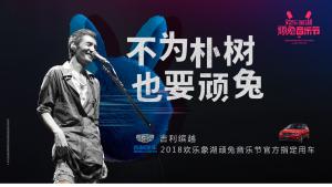 2018.12.2欢乐象湖顽兔音乐节