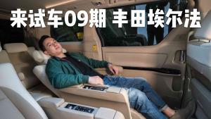 来试车09期 视频详解,丰田埃尔法引领豪华MPV市场