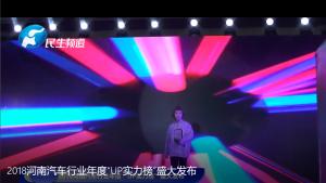 """2018河南汽车行业年度""""UP实力榜""""盛大发布"""